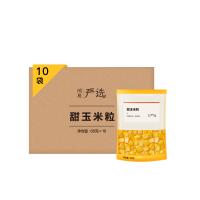 【超级品牌日】网易严选 小饿小馋来一份,即食甜玉米粒 60克*10袋