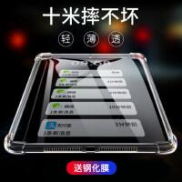 iPad保护套2019新款苹果pro11寸mini4硅胶air2防3摔9.7寸2020平板电脑10.5软壳6透5明201