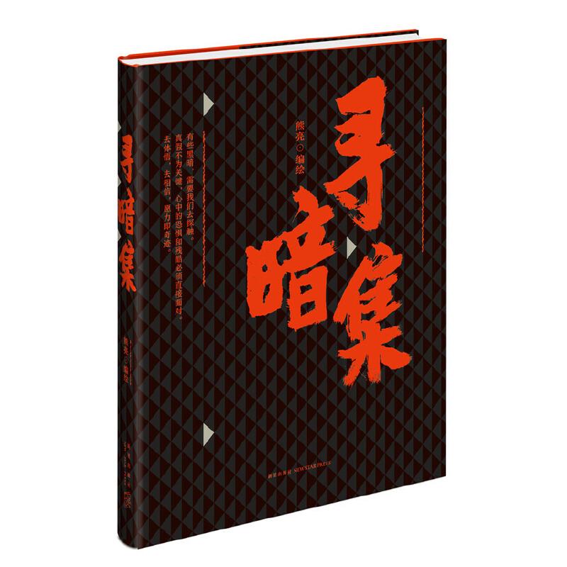 寻暗集 中国原创绘本大师、当代绘本艺术家熊亮打磨七年的转型之作,寻找中国式的黑暗——有些黑暗,需要我们去探触。 真假不为关键,心中的恐惧和残酷必须直接面对。去体悟,去相信,愿力即奇迹。