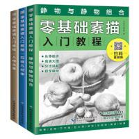 零基础素描入门教程套装(共3册)