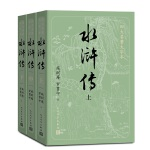 水浒传(上中下)(四大名著大字本)