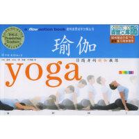 你随身的瑜伽教练(随书赠送价值15元的皮尔瑜伽伸展带)