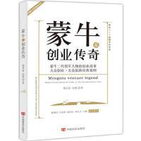 【正版二手书9成新左右】蒙牛系创业传奇9787517116806