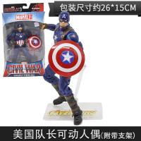 正版漫威复仇者联盟美国队长盾牌玩具超可动人偶摆件模型周边 1