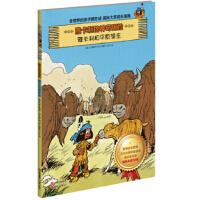 封面有磨痕-WJ-少�郝���:雅卡利的神奇�v�U――雅卡利和平原�I主 9787514331981 [瑞士] 德里布+若布