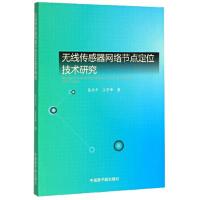 正版-FLY-无线传感器网络节点定位技术研究 9787502298166 张烈平,王守峰 中国原子能出版社 知礼图书专