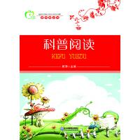 青苹果丛书―科普阅读