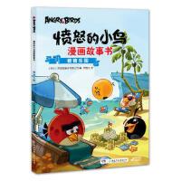 愤怒的小鸟漫画故事书:猪猪乐园 罗威欧娱乐有限公司 湖南少年儿童出版社