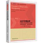 责任管理原理:全球本土化过程中企业的可持续发展、责任和伦理