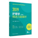 2019全���l生��I技�g�Y格考���}集���――�o理�W(中�) 精�x��}解析