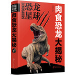 恐龙星球――肉食恐龙大揭秘