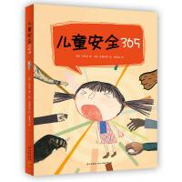儿童安全365:防止性侵和诱拐(全4册)