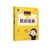 【拍立减3元】2022考研政治 徐涛核心考案教案 徐涛黄皮书系列时代云图