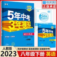 2021版五年中考三年模拟八年级下册英语人教版5年中考3年模拟初中英语八年级英语下RJ五三八年级下册英语同步初中初二8八年级下册英语练习册