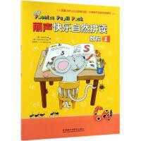 丽声快乐自然拼读教程1点读版 外语教学与研究出版社