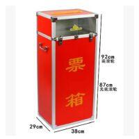 和日升(大号)六面红色 投票箱 选举箱 落地式 带滚轮 92厘米