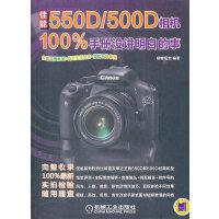 佳能550D/500D相机100%手册没讲明白的事