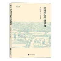 中国社会经济通史