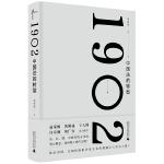 新民说・1902:中国法的转型