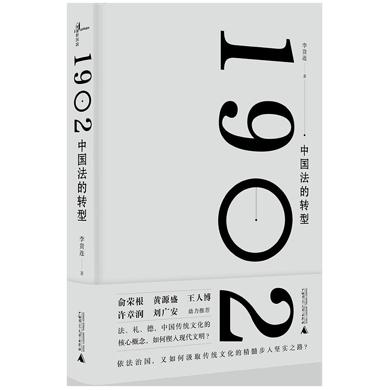 新民说·1902:中国法的转型 俞荣根、黄源盛、王人博、许章润、刘广安 、鼎力推荐!1902年,清末法制改革之路的起点,传统中华法系的终结。