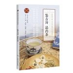 鉴古诗 品药茶(经典文化与本草食养全民读本)
