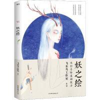 妖之绘 中国友谊出版社