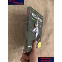 【二手旧书9成新】网球心理训练 温伯格 中国轻工业出版社