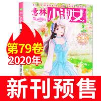 意林小淑女原意林小小姐合订本总第79卷2020年7上-8上合刊