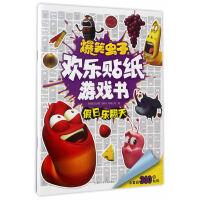 爆笑虫子之欢乐贴纸游戏书:假日乐翻天