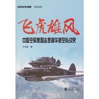 【二手旧书8成新】飞虎雄风:中国空军美国志愿援华航空队战史 许剑虹 9787307154469 武汉大学出版社