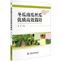 冬瓜南瓜丝瓜优质高效栽培