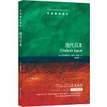牛津通识读本:现代日本(中英双语)