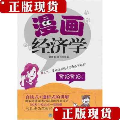 [旧书二手9成新]漫画经济学 /武敬敏、田萍 著 立信会计9787542927019