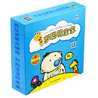 1岁聪明宝宝 礼盒装纸板书 婴幼儿撕不烂早教卡启蒙读物 亲子阅读儿童绘本1岁