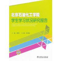 北京石油化工学院学生学习状况研究报告