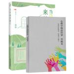 洞察人性:当幸福来敲门+心理学统治世界草稿本(套装共2册)