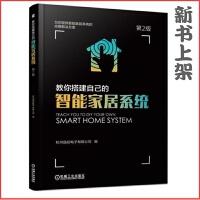 【2019新书】教你搭建自己的智能家居系统 布线施工工艺书籍 物联网时代智能家居家电安装设计教程 智能家居控制系统设计
