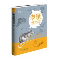 老鼠博物学(自然观察丛书)商务印书馆