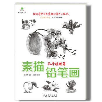 素描铅笔画· 花卉植物篇 一支笔,一张纸,画出花花世界,