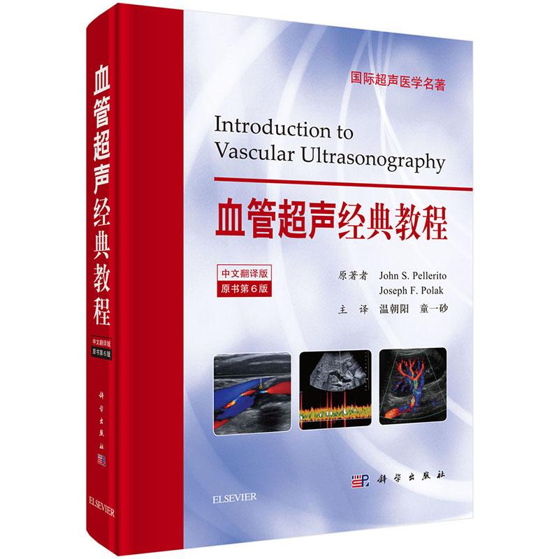 血管超声经典教程(原书第6版) 国际血管超声领域的杰作,第6版更是堪称教科书里的经典