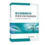 电力设施保护区作业许可安全协议范本