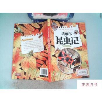 【二手旧书8成新】图说天下学生版 自然科普百年经典:法布尔昆虫记全彩美绘本 第3册
