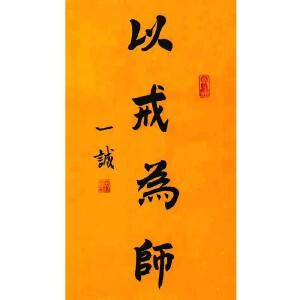 当代著名佛教大师一诚书法(以戒为师)34