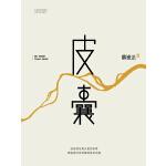 皮囊【精装本】(电子书)