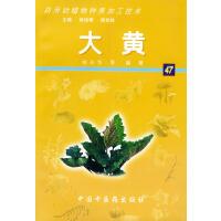 大黄――药用动植物种养加工技术(含CD-ROM光盘一张)