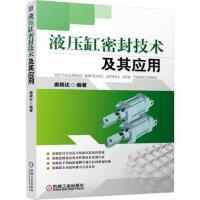 【旧书二手书9成新】 液压缸密封技术及其应用 唐颖达著 9787111535638 机械工业出版社