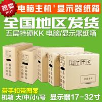 台式电脑主机包装纸箱子液晶显示器纸箱快递纸盒箱批发定做