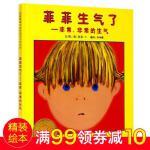菲菲生气了--非常非常的生气(精) 启发 亲子读物 宝宝启蒙认知早教漫画 0-3-4-5-6-7-8岁婴幼儿童绘画书籍