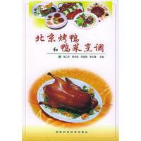 【二手旧书9成新】北京烤鸭和鸭菜烹调张仁庆 等9787534932595河南科学技术出版社