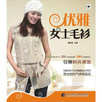 封面有磨痕-HS优雅女士毛衫 谭阳春 9787538170276 辽宁科学技术出版社
